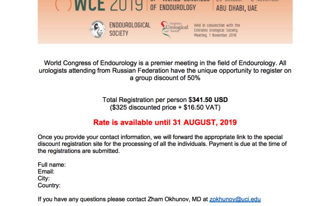 Регистрация на эндоурологический конгресс