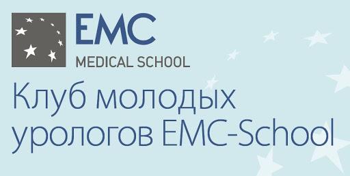 Программа заседаний Клуба молодых урологов EMC-School на 2020 год