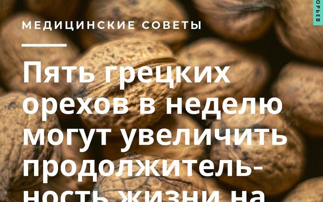 Грецких орехи могут увеличить продолжительность жизни